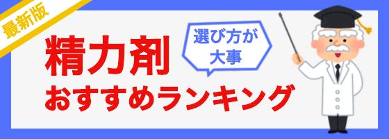 【2020年最新版】精力剤のおすすめランキング_560_200