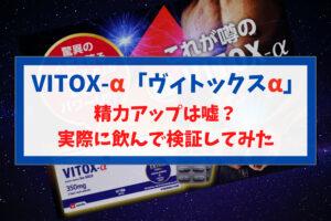 VITOX-αアイキャッチ画像