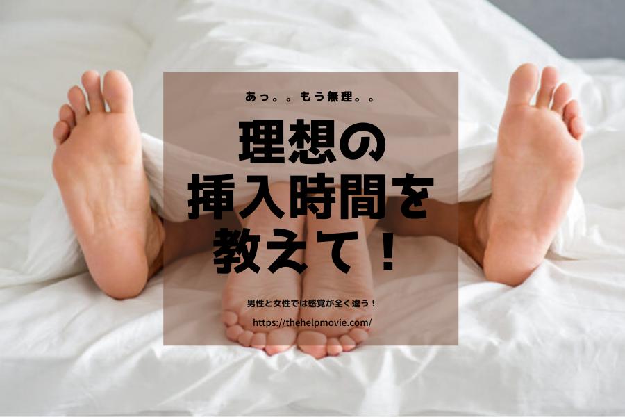 セックスの挿入時間ってどのくらいがベスト?世界や日本の平均を公開!