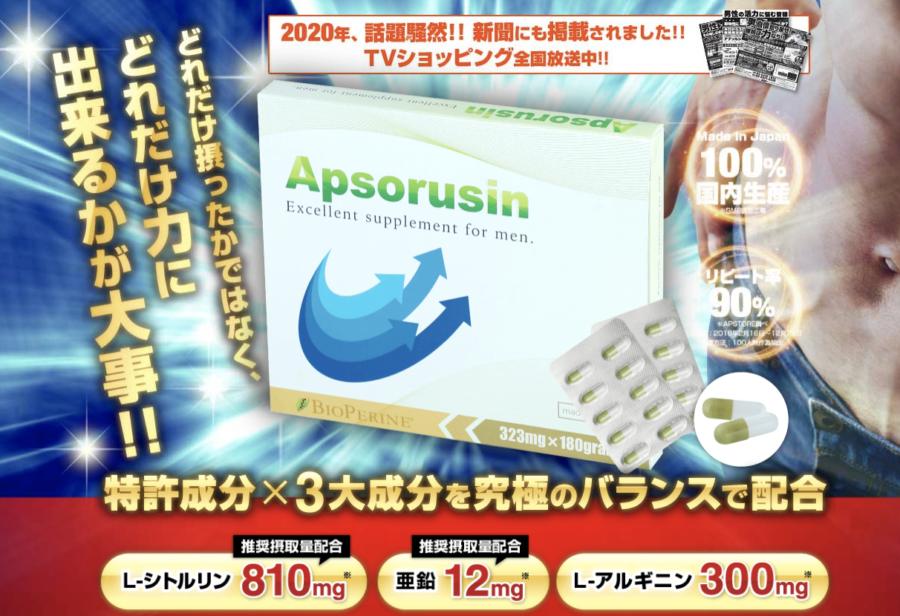 アプソルシン画像