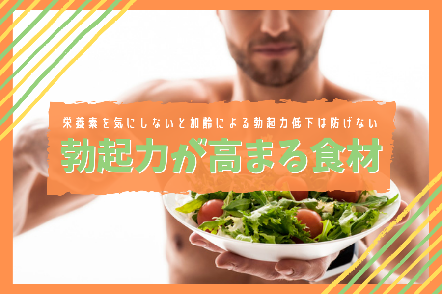勃起力が高まる食事を紹介!栄養素に注目して食材選びをしましょう