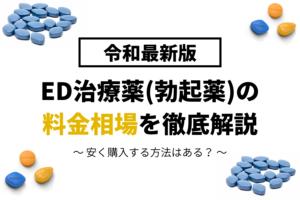 ED治療薬(勃起薬)の価格相場はいくら?安く入手する方法とは?