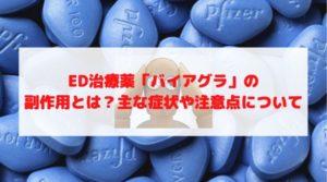 ED治療薬「バイアグラ」の副作用とは?主な症状や注意点について