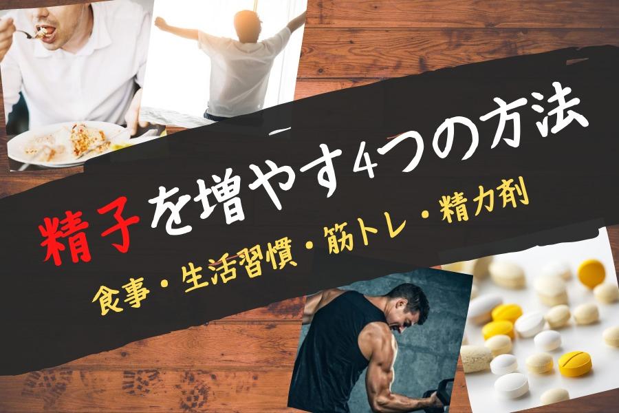 精子を増やす4つの方法「食事・生活習慣・筋トレ・精力剤」について解説 (3)