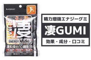 【凄十シリーズ】凄GUMIの効果・成分・口コミ・評判を徹底調査!