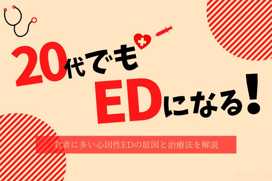 20代でもEDになる!若者に多い心因性EDの原因と治療法を解説