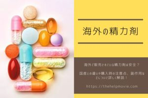 海外で販売されている精力剤の安全性は?国産との違いや注意点も解説