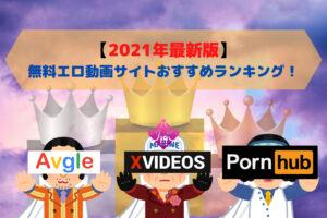 【2021年最新版】無料エロ動画サイトおすすめランキング!ベスト9はコレだ!