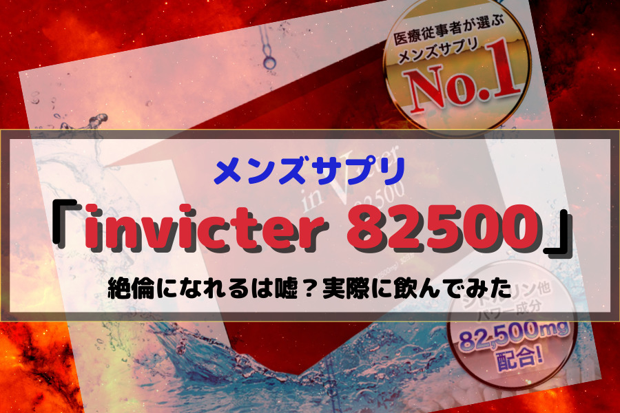 invicter 82500アイキャッチ画像