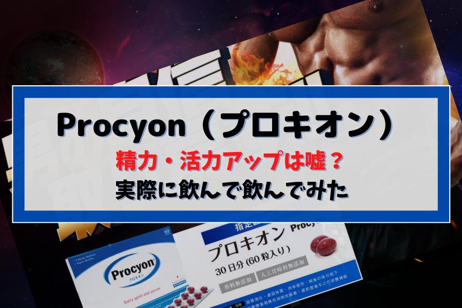 精力剤:Procyon(プロキオン)で精力・活力アップは嘘?実際に飲んで飲んでみた