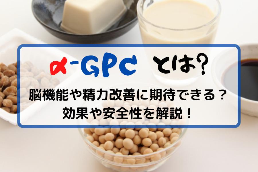 α-GPCとは?脳機能や精力改善に期待できる?効果や安全性を解説!
